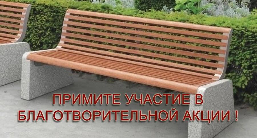 АКЦИЯ ! Администрация района инициировала благотворительную акцию.