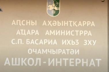 В этом году 11-й класс Очамчырской  школы-интерната оканчивают  23 ученика